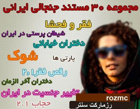 30 مستند برتر ایران