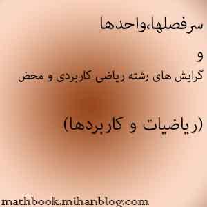 http://s1.picofile.com/file/7496750321/sarfasl.jpg