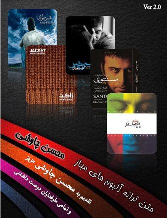 ورژن 2 (جدید ) کتاب فلش محسن چاوشی