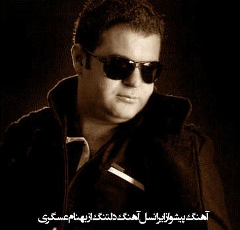 http://s1.picofile.com/file/7508042468/Bahman%20Asgari.jpg