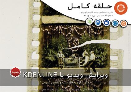 مجله حلقه کامل اوبونتو به فارسی - Farsi Full Circle Magazine