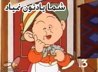 http://s1.picofile.com/file/7509597632/3ali3_ghadimi_3_.jpg
