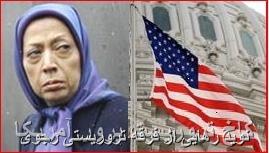 تروریست امریکایی
