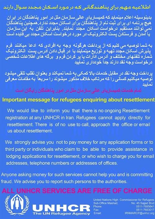 پناهندگی، استرالیا، سوئد، فنلاند، سازمان ملل، دفتر سازمان ملل، فرم پذیرش، خبر پذیرش پناهندگی،
