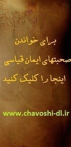 ایمان قیاسی همکار و دوست محسن چاوشی