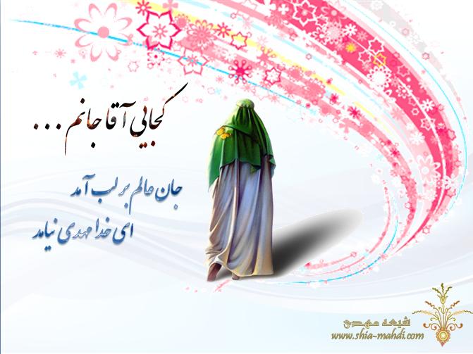 پوستر امام زمانی    www.shia-mahdi.com