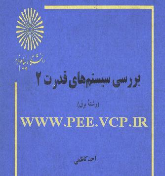 www.pee.vcp.ir