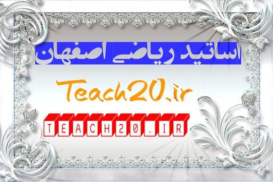 آدرس اینترنتی سایت اساتید ریاضی دانشگاه های اصفهان (پیام نور ، غیرانتفاعی و آزاد)