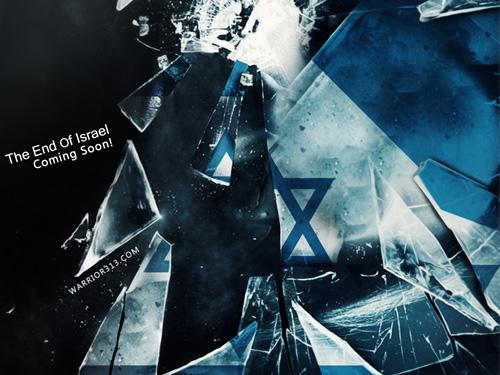 پایان عمر اسرائیل