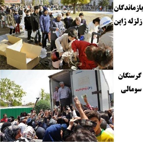 مقایسه بازماندگان سونامی و زلزله ژاپن با مردم تهران
