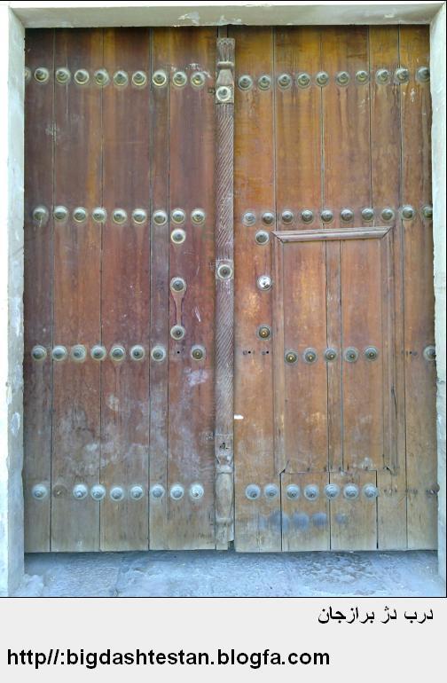 درب دژ برازجان