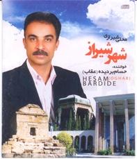 آلبوم شهر شیراز