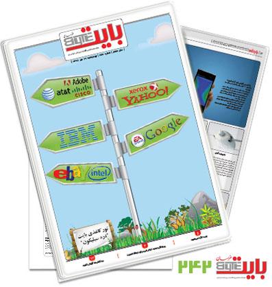 دانلود ضمیمه بایت شماره 242، مجله فناوری اطلاعات روزنامه خراسان