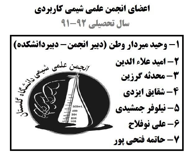 انجمن علمی شیمی دانشگاه گلستان