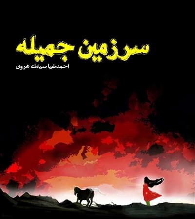 رمان افغانی، رمان افغانستان، ادبیات افغانستان، رمان سرزمین جمیله، کتاب سرزمین جمیله، نقد رمان، نقد ادبی، سرزمین جمیله