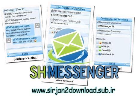 دانلود shMessenger - نرم افزار موبایل چت و مسنجر