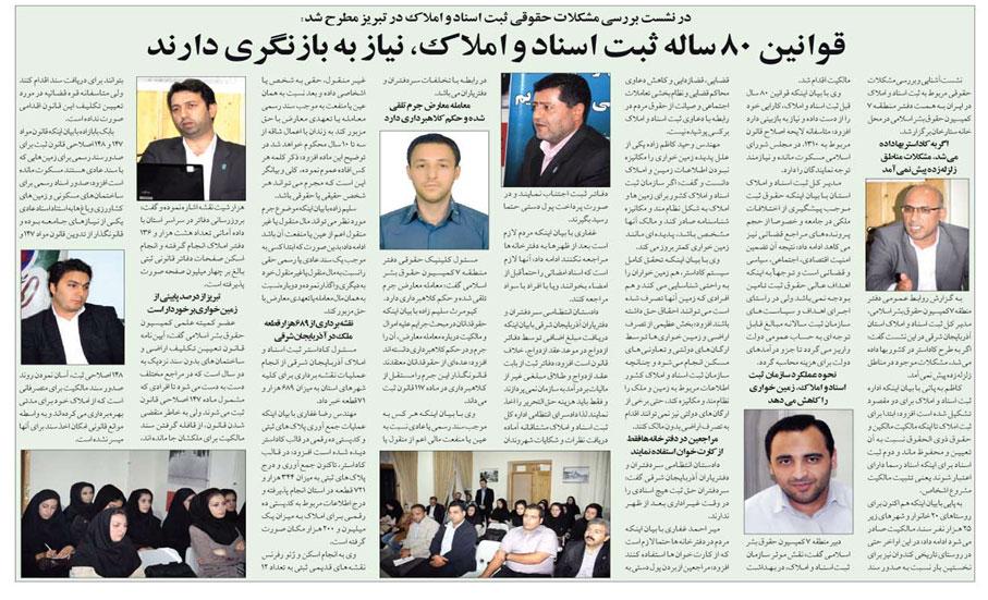 انعکاس کامل این خبر در روزنامه مهدآزادی