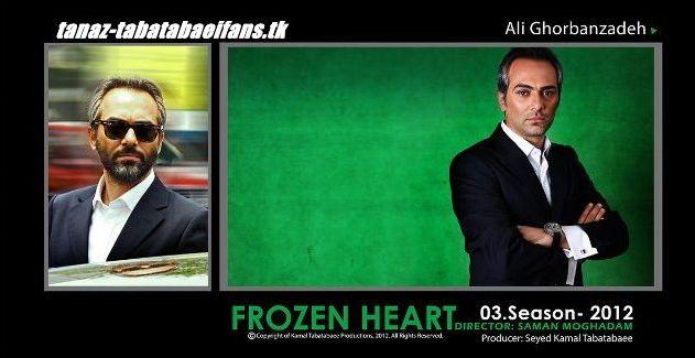 http://s1.picofile.com/file/7530710000/tanaz_tabatabaeifans_tk_frozenheart_11_.jpg