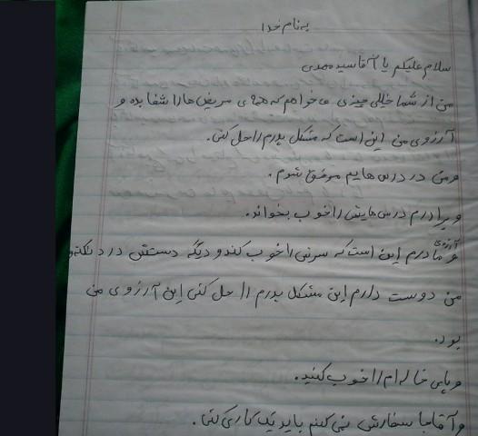 دل نوشته  ای در امام زاده سیا کرد و گوابر