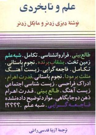 کتاب علم ونابخردی