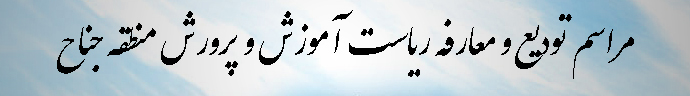 معارفه مدیر آموزش و پرورش منطقه جناح برگزار شد / انتصاب اولین رییس بومی + تصاویر