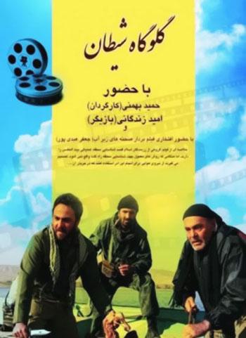 دانلود فیلم ایرانی گلوگاه شیطان 1391