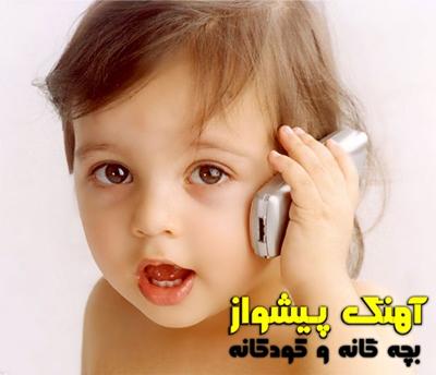 http://s1.picofile.com/file/7538507204/RBT.BacheGaneh.jpg