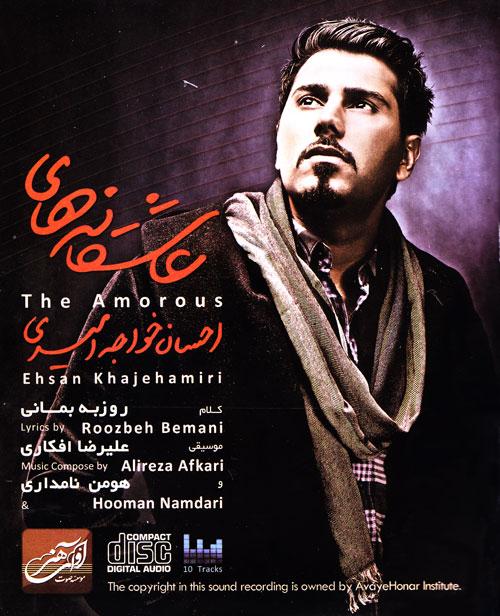 Ehsan Khaje Amiri – Asheghaneha
