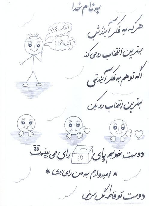 درخواست مجوز پرورش بلدرچین اصفهان شعر-برای-شورای-دانش-آموزی