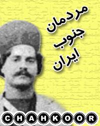 مردمان جنوب ایران(سرای دلیران)