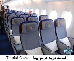 Tourist class