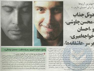 بازتاب خبر صحبتهای چاوشی و خواجه امیری در روزنامه تماشا