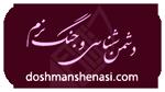لوگو انجمن دشمن شناسی جنگ نرم