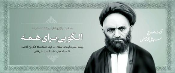 [تصویر: ghazi_AzhA_ir.jpg]