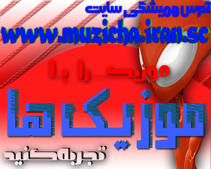 http://s1.picofile.com/file/7549728167/muzicha1.jpg
