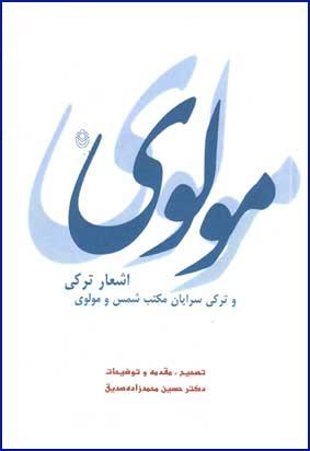 کتاب اشعار ترکی مولوی به تصحیح دکتر حسین محمدزاده صدیق دوزگون