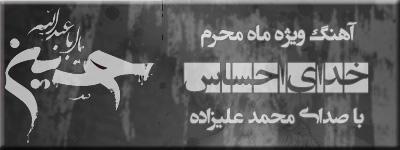 آهنگ خدای احساس محمد علیزاده