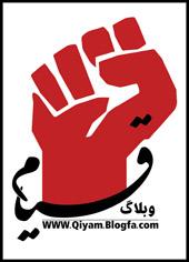 گروه دانشجویی قیام