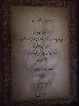 لوح تقدیر دنیای تصویر به محسن چاوشی