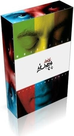 کاور آلبوم پرچم سفید محسن چاوشی