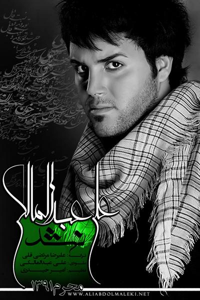 http://s1.picofile.com/file/7559498167/Ali_Abdolmaleki_Nashod.png