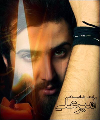 Amir Ali – Ghasedak - AmirAliii2