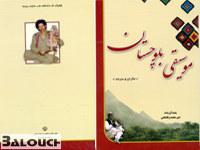 موسیقی بلوچستان (مکران و سرحد)