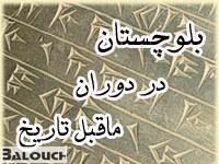 بلوچستان دردوران ماقبل تاریخ