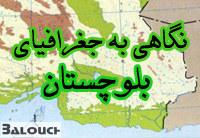 نگاهی به جغرافیای بلوچستان