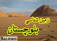 زمین شناسی بلوچستان