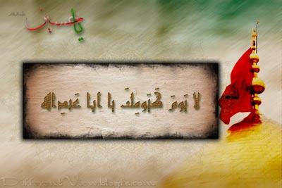 عکس + والپیپیر محرم + حسین + عاشورا + والپیپیر عاشورا + تصویر 3