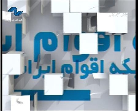 شبکه البرز، شبکه اقوام ایرانی