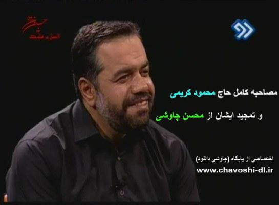 دانلود مصاحبه کامل حاج محمود کریمی و تمجید ایشان از محسن چاوشی