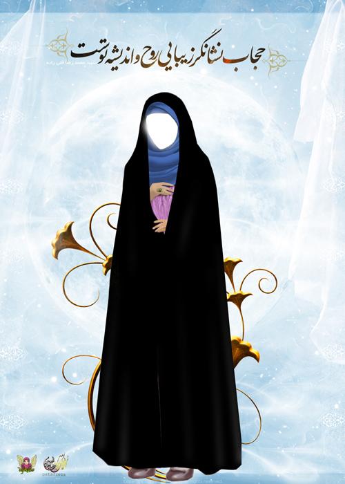 زینت زن+حفظ حجاب+عکس+پوستر+حیا+عفت+دختر محجبه